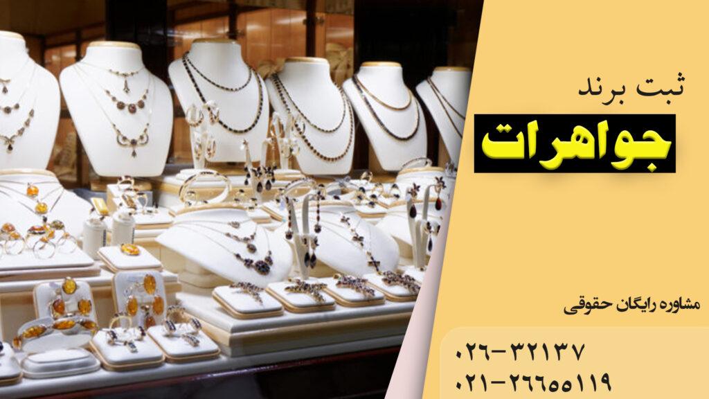برند جواهر